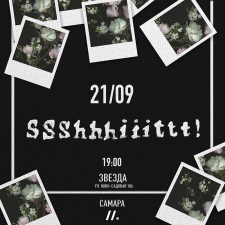 ssshhhiiittt! концерт в Самаре 21 сентября 2018
