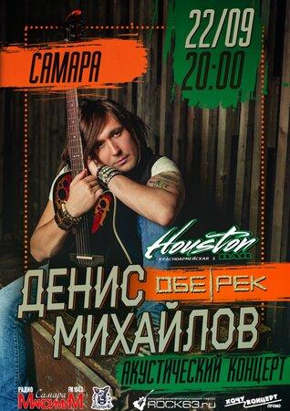 Денис Михайлов концерт в Самаре 22 сентября 2018