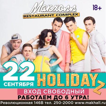 HolidayZ концерт в Самаре 22 сентября 2018