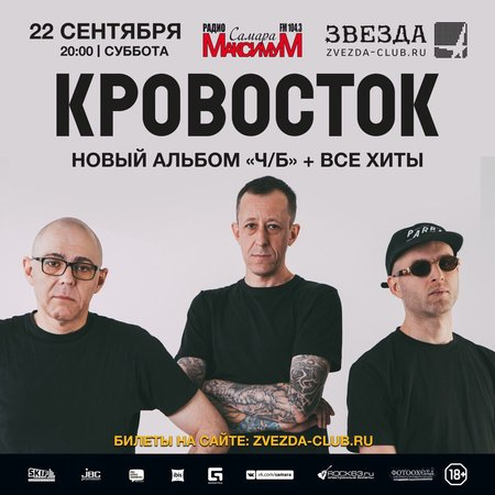 Кровосток концерт в Самаре 22 сентября 2018