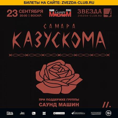 Казускома концерт в Самаре 23 сентября 2018