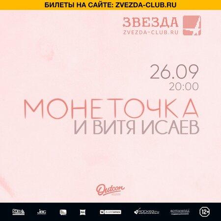 Монеточка концерт в Самаре 26 сентября 2018