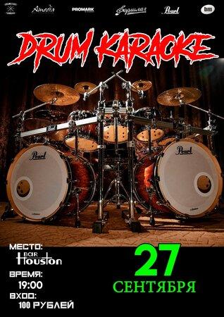 Drum Karaoke концерт в Самаре 27 сентября 2018