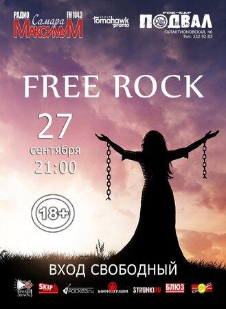 Free Rock концерт в Самаре 27 сентября 2018
