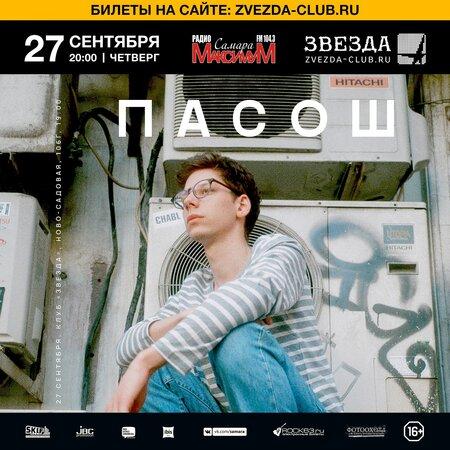 Пасош концерт в Самаре 27 сентября 2018