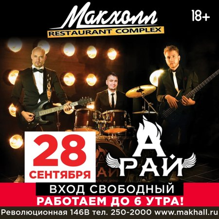 А-Рай концерт в Самаре 28 сентября 2018
