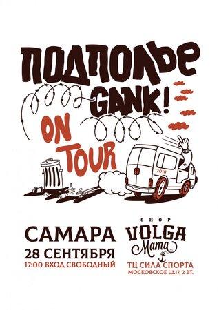 Gank! концерт в Самаре 28 сентября 2018