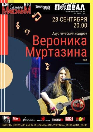 Вероника Муртазина концерт в Самаре 28 сентября 2018