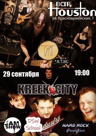 A.T.M. & Kreek City концерт в Самаре 29 сентября 2018