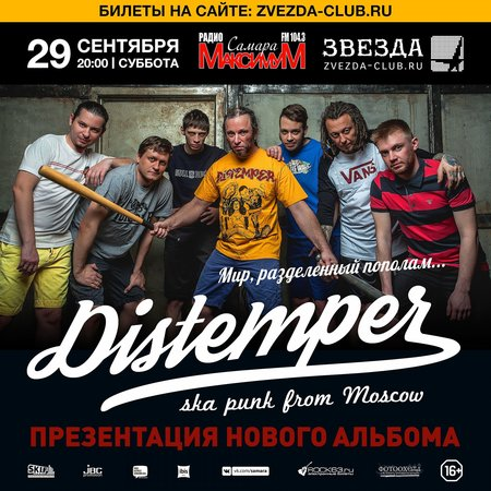 Distemper концерт в Самаре 29 сентября 2018