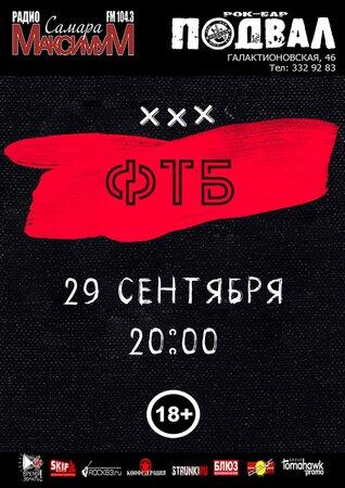 ФейктуБлэт концерт в Самаре 29 сентября 2018