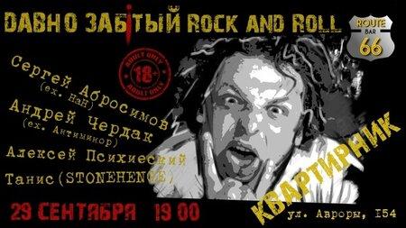 Квартирник концерт в Самаре 29 сентября 2018