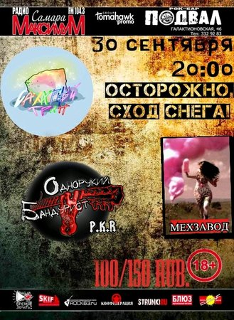 Punk Rock Party концерт в Самаре 30 сентября 2018
