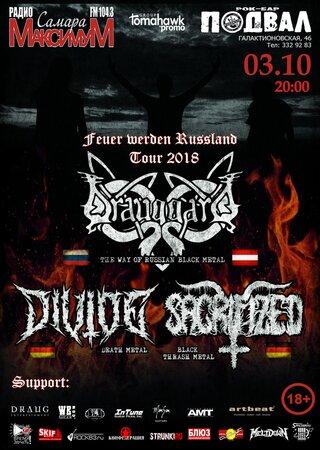 Drauggard концерт в Самаре 3 октября 2018