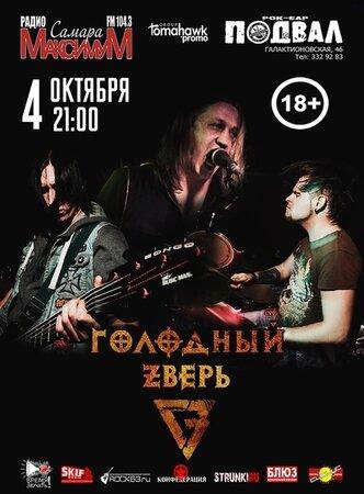 Голодный Зверь концерт в Самаре 4 октября 2018