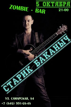 Евгений Баканов концерт в Самаре 5 октября 2018