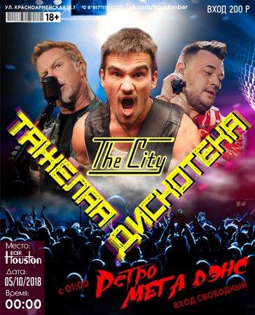 The City концерт в Самаре 5 октября 2018