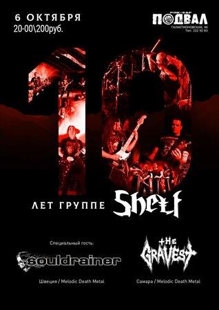 Souldrainer концерт в Самаре 6 октября 2018