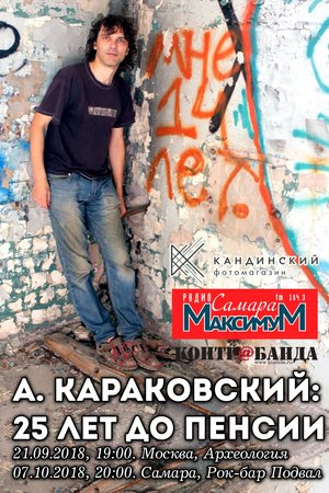 Алексей Караковский концерт в Самаре 7 октября 2018