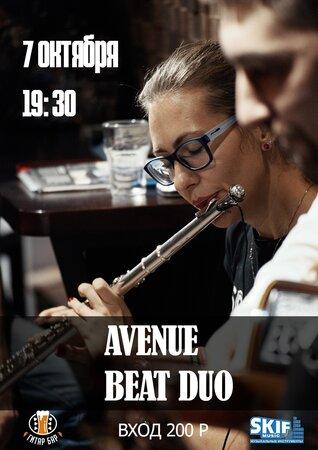 Avenue Beat концерт в Самаре 7 октября 2018