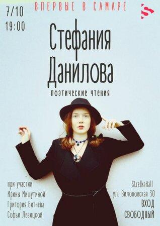 Стефания Данилова концерт в Самаре 7 октября 2018
