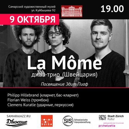 La Mome концерт в Самаре 9 октября 2018
