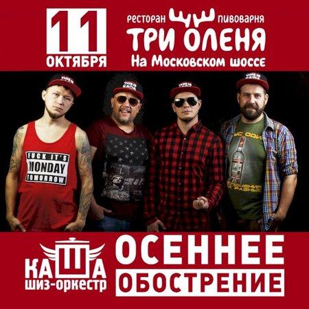 Каша концерт в Самаре 11 октября 2018