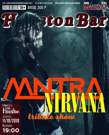 Mantra концерт в Самаре 11 октября 2018