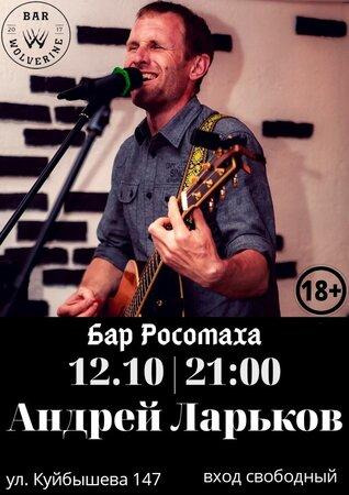 Андрей Ларьков концерт в Самаре 12 октября 2018