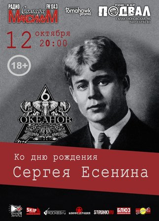 День рождения Сергея Есенина концерт в Самаре 12 октября 2018