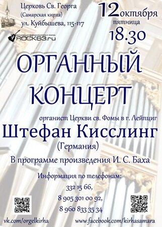 Штефан Кислинг концерт в Самаре 12 октября 2018