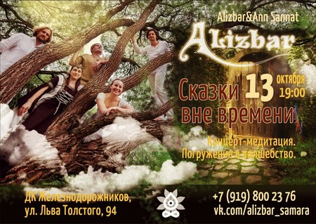 Alizbar концерт в Самаре 13 октября 2018