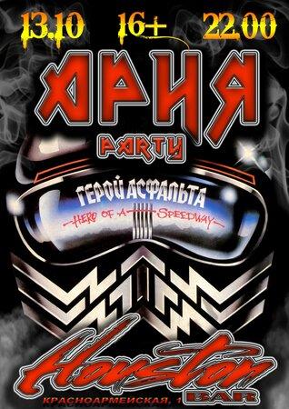 Ария Party концерт в Самаре 13 октября 2018