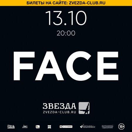 Face концерт в Самаре 13 октября 2018