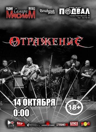 Отражение концерт в Самаре 13 октября 2018