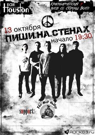 Пиши на стенах концерт в Самаре 13 октября 2018