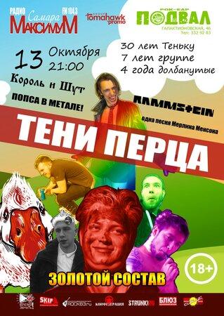 Тени Перца концерт в Самаре 13 октября 2018