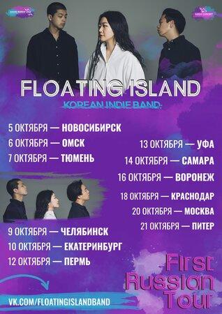 Floating Island концерт в Самаре 14 октября 2018