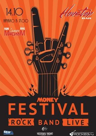 Money Fest концерт в Самаре 14 октября 2018