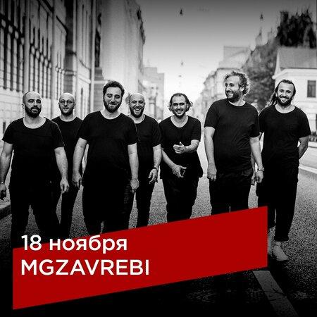 Mgzavrebi концерт в Самаре 18 ноября 2018