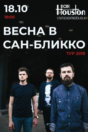 Весна в Сан-Бликко концерт в Самаре 18 октября 2018