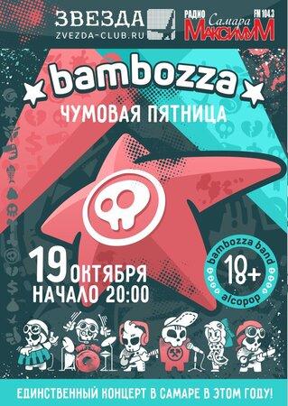 Bambozza концерт в Самаре 19 октября 2018