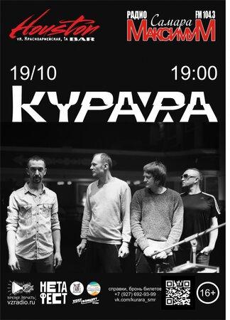 Курара концерт в Самаре 19 октября 2018