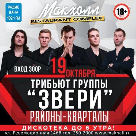 Районы-кварталы концерт в Самаре 19 октября 2018
