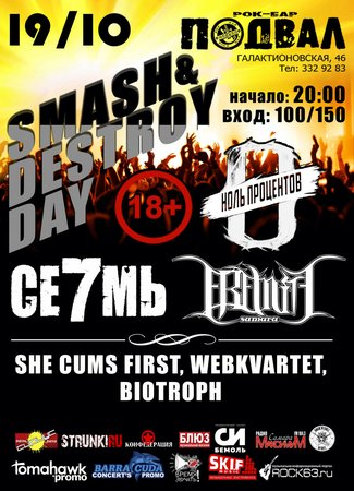 Smash and Destroy Day концерт в Самаре 19 октября 2018