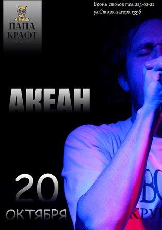Акеан концерт в Самаре 20 октября 2018