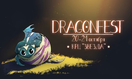 Dragonfest концерт в Самаре 20 октября 2018