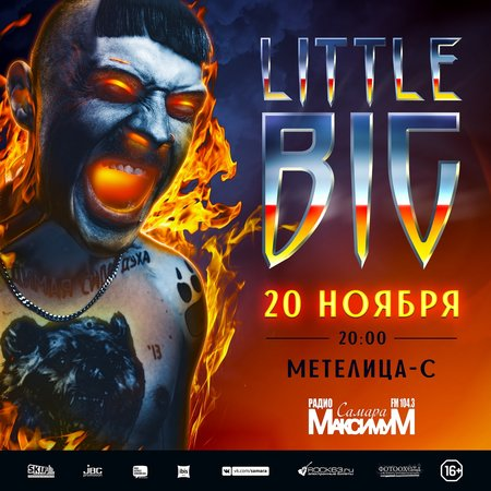 Little Big концерт в Самаре 20 ноября 2018