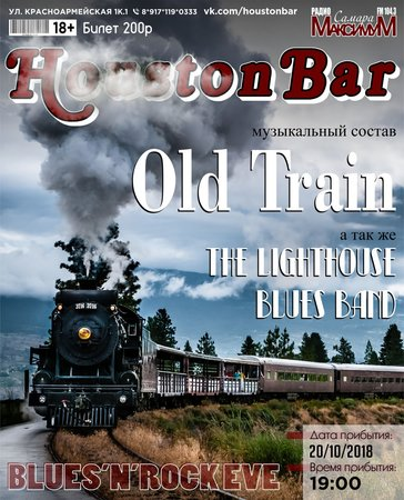 Old Train концерт в Самаре 20 октября 2018