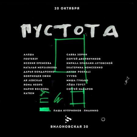 Пустота концерт в Самаре 20 октября 2018